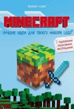 Minecraft: Лучшие идеи для твоего набора LEGO