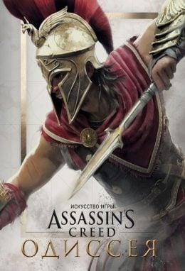 Искусство игры Assassin's Creed. Одиссея