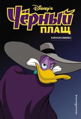 Кинокомикс Чёрный плащ