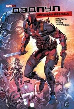 Deadpool. Дэдпул. Кровная вражда