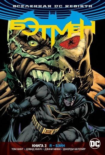 DC Rebirth. Batman. Бэтмен. Книга 3. Я — Бэйн