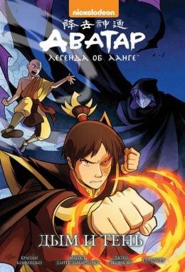 Аватар: Легенда об Аанге. Книга 4. Дым и тень (мягкий переплет)