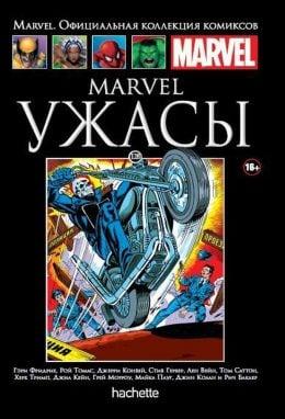 Ашет Коллекция № 128 Marvel. Ужасы