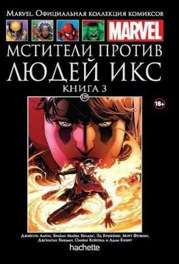 Ашет Коллекция № 129 Мстители против Людей Икс. Книга 3