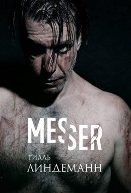 Тилль Линдеманн: Messer (Нож. Лирика)