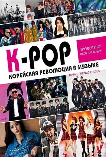 K-POP! Корейская революция в музыке