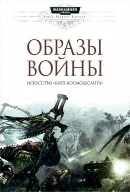 Warhammer 40 000. Образы войны: Искусство Битв космодесанта