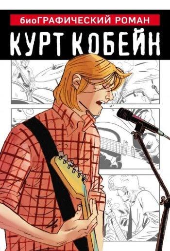 Курт Кобейн. Биографический роман