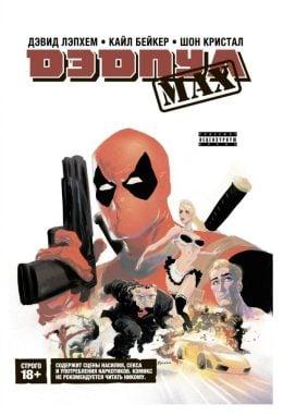 Deadpool. Дэдпул MAX. Полное издание