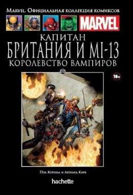 Ашет Коллекция № 132 Капитан Британия и МИ-13. Королевство вампиров