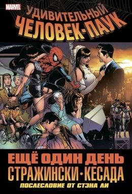The Amazing Spider-Man. Удивительный Человек-Паук. Ещё один день