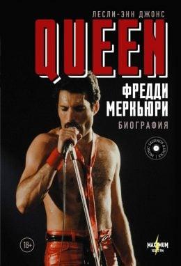 Queen. Фредди Меркьюри. Биография