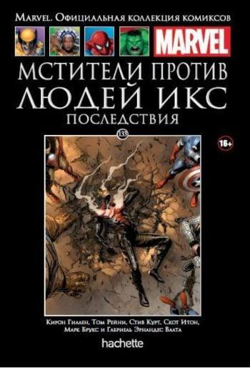 Ашет Коллекция № 133 Мстители против Людей Икс. Последствия