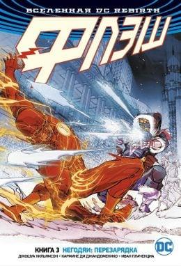 DC Rebirth. Flash. Флэш. Книга 3. Негодяи: перезарядка