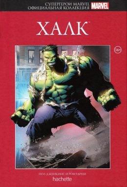Ашет Коллекция. Супергерои Marvel № 3 Халк