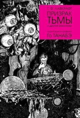 Призрак тьмы и другие рассказы Г. Ф. Лавкрафта