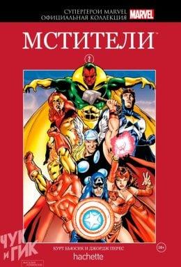 Ашет Коллекция. Супергерои Marvel № 2 Мстители