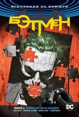 DC Rebirth. Batman. Бэтмен. Книга 4. Война Шуток и Загадок