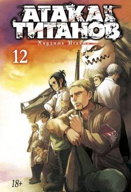 Attack on Titan. Атака на титанов. Том 12