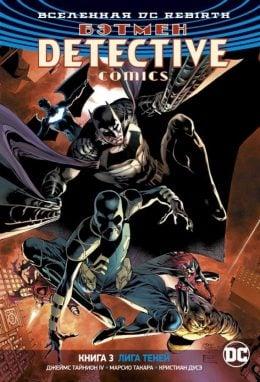 DC Rebirth. Batman. Бэтмен. Detective Comics. Книга 3. Лига теней