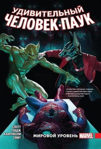 The Amazing Spider-Man. Удивительный Человек-Паук. Мировой уровень. Том 5