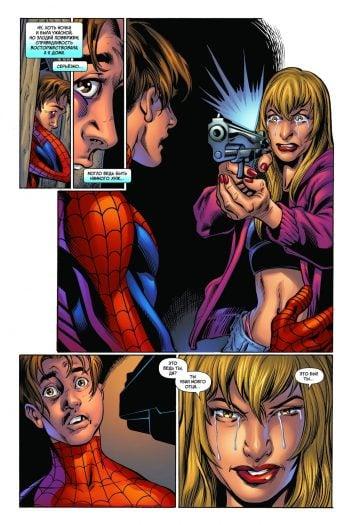 Ultimate Spider-Man. Современный Человек-Паук. Том 6. Совершенная шестерка