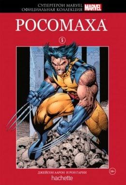 Ашет Коллекция. Супергерои Marvel № 5 Росомаха