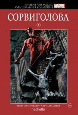 Ашет Коллекция. Супергерои Marvel № 6 Сорвиголова