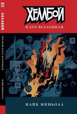 Hellboy. Артбук Хеллбой и его вселенная