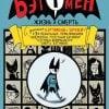 Batman. Бэтумен. Жизнь и смерть