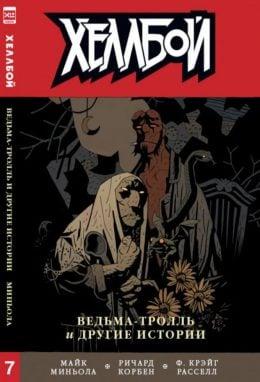 Hellboy. Хеллбой. Книга 7. Ведьма-тролль и другие истории
