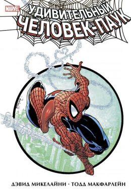 The Amazing Spider-Man. Удивительный Человек-Паук. Омнибус