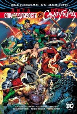 DC Rebirth. Justice League vs Suicide Squad. Лига Справедливости против Отряда самоубийц