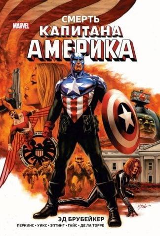 Captain America. Смерть Капитана Америка