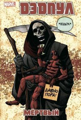 Deadpool. Дэдпул. Том 11. Мертвый