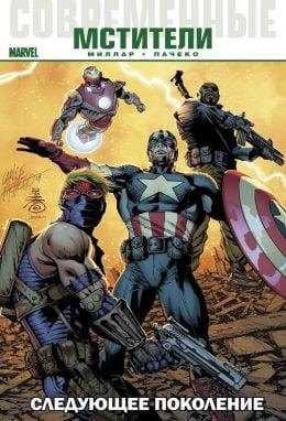 Avengers. Современные Мстители. Следующее поколение