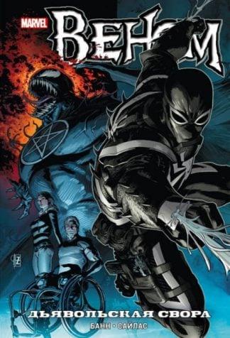Venom. Веном. Дьявольская свора