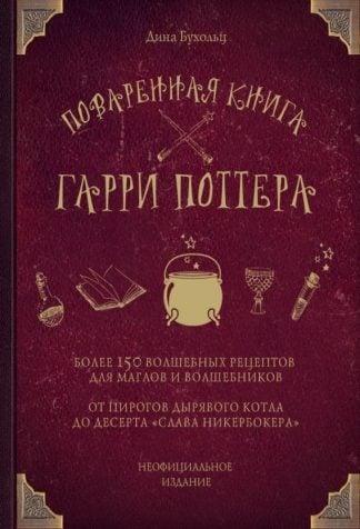 Harry Potter. Поваренная книга Гарри Поттера