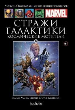 Ашет Коллекция № 138 Стражи галактики. Космические Мстители