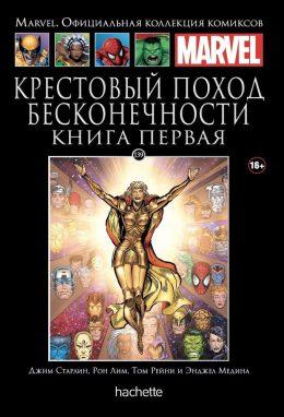 Ашет Коллекция № 139 Крестовый поход бесконечности. Книга 1