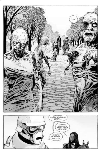 Ходячие Мертвецы. The Walking Dead. Том 31. Прогнившее нутро