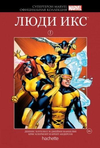 Ашет Коллекция. Супергерои Marvel № 7 Люди Икс