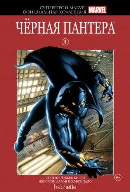 Ашет Коллекция. Супергерои Marvel № 8 Чёрная Пантера