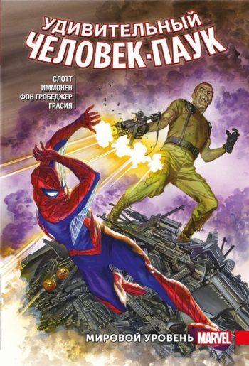 The Amazing Spider-Man. Удивительный Человек-Паук. Мировой уровень. Том 6