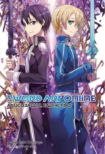 Ранобэ. Sword Art Online. Том 14. Алисизация. Единство