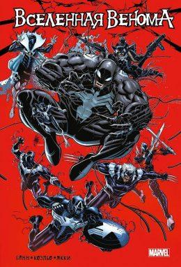 Venom. Веном. Вселенная венома
