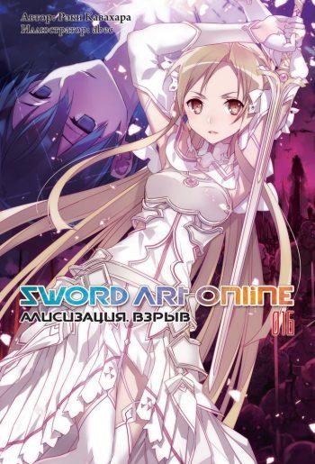 Ранобэ. Sword Art Online. Том 16. Алисизация. Взрыв