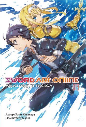Ранобэ. Sword Art Online. Том 13. Алисизация. Раскол