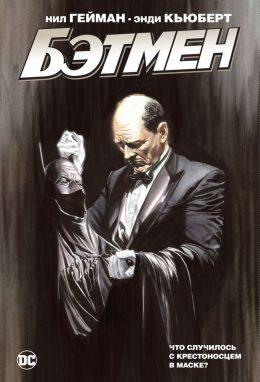 Batman. Бэтмен. Что случилось с Крестоносцем в Маске? (Альтернативная обложка)