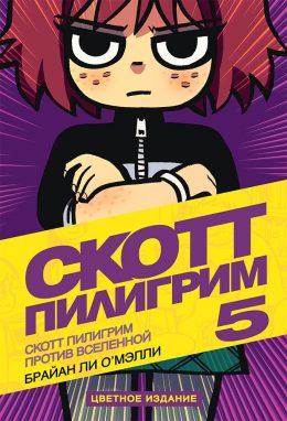 Scott Pilgrim. Скотт Пилигрим. Книга 5. Скотт Пилигрим против Вселенной. Цветное издание.